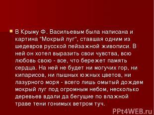 """В Крыму Ф. Васильевым была написана и картина """"Мокрый луг"""", ставшая одним из шед"""