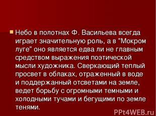 """Небо в полотнах Ф. Васильева всегда играет значительную роль, а в """"Мокром луге"""""""