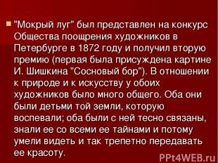 """""""Мокрый луг"""" был представлен на конкурс Общества поощрения художников в Петербур"""