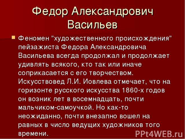 Федор Александрович Васильев Феномен