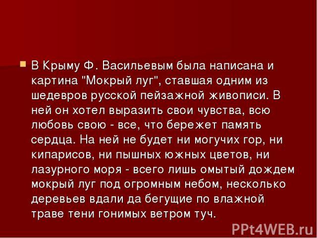В Крыму Ф. Васильевым была написана и картина