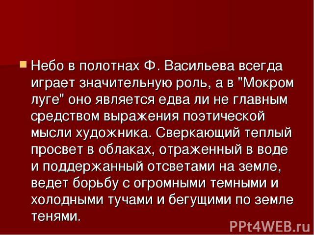 Небо в полотнах Ф. Васильева всегда играет значительную роль, а в