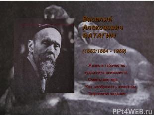 Василий Алексеевич ВАТАГИН (1883/1884 - 1969) - Жизнь и творчество художника-ани