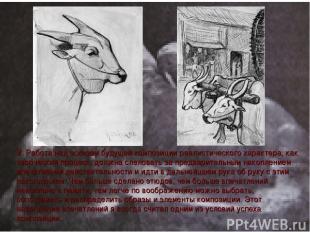 V. Работа над эскизом будущей композиции реалистичеcкого характера, как творчеcк