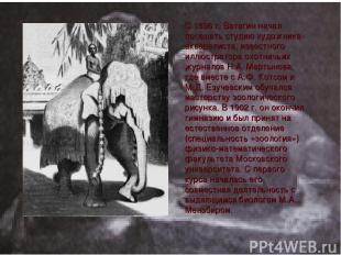 С 1896 г. Ватагин начал посещать студию художника-акварелиста, известного иллюст
