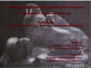 Выполнил студент III кура II группы Таничев Станислав Юрьевич Руководитель канди