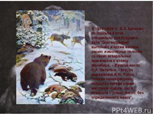"""В 1934-1939 гг. В.А. Ватагин, по просьбе Котса, специально для будущего зала """"Зо"""