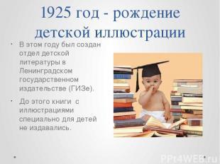 1925 год - рождение детской иллюстрации В этом году был создан отдел детской лит