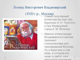 Леонид Викторович Владимирский (1920 г.р., Москва) Самый популярный иллюстратор