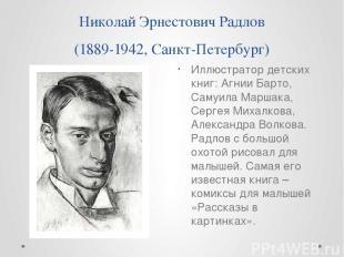 Николай Эрнестович Радлов (1889-1942, Санкт-Петербург) Иллюстратор детских книг: