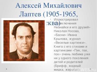 Алексей Михайлович Лаптев (1905-1965, Москва) Иллюстрировал «Приключения Незнайк