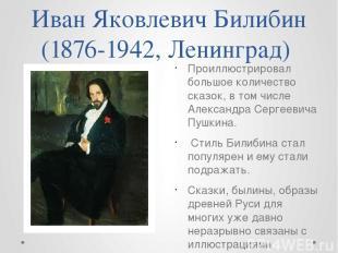 Иван Яковлевич Билибин (1876-1942, Ленинград) Проиллюстрировал большое количеств