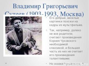 Владимир Григорьевич Сутеев (1903-1993, Москва) Его добрые, веселые картинки пох