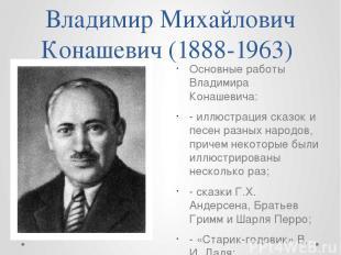 Владимир Михайлович Конашевич (1888-1963) Основные работы Владимира Конашевича:
