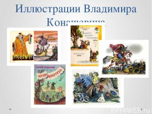 Иллюстрации Владимира Конашевича