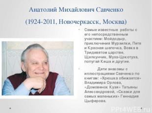 Анатолий Михайлович Савченко (1924-2011, Новочеркасск, Москва) Самые известные р