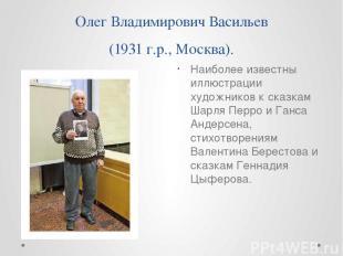Олег Владимирович Васильев (1931 г.р., Москва). Наиболее известны иллюстрации ху