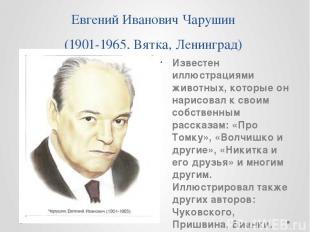 Евгений Иванович Чарушин (1901-1965, Вятка, Ленинград) Известен иллюстрациями жи