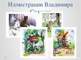 Иллюстрации Владимира Сутеева