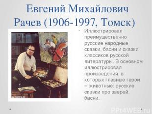 Евгений Михайлович Рачев (1906-1997, Томск) Иллюстрировал преимущественно русски