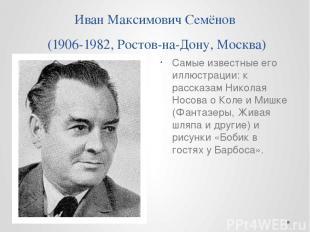 Иван Максимович Семёнов (1906-1982, Ростов-на-Дону, Москва) Самые известные его