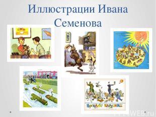 Иллюстрации Ивана Семенова