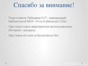 Спасибо за внимание! Подготовила Лебедева Н.П., заведующий библиотекой МОУ «Усть