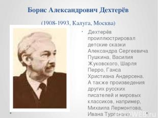 Борис Александрович Дехтерёв (1908-1993, Калуга, Москва) Дехтерёв проиллюстриров