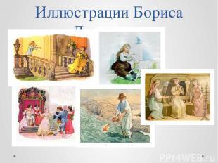 Иллюстрации Бориса Дехтерева