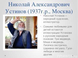 Николай Александрович Устинов (1937г.р., Москва) Николай Устинов – народный худо