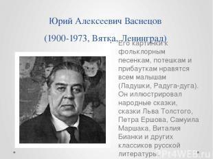 Юрий Алексеевич Васнецов (1900-1973, Вятка, Ленинград) Его картинки к фольклорны