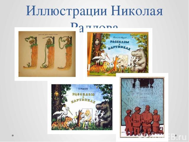 Иллюстрации Николая Радлова
