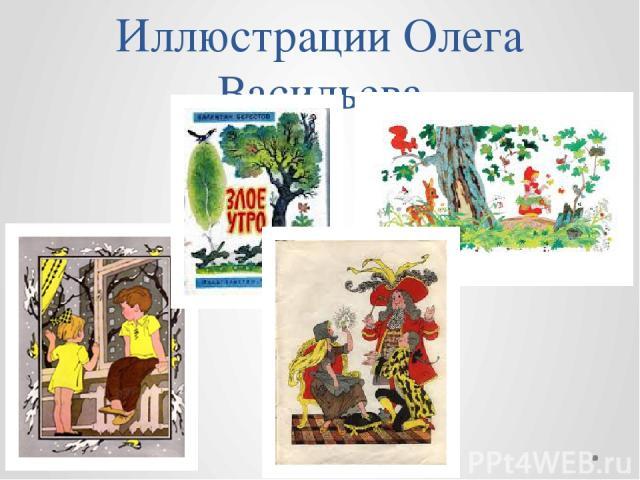 Иллюстрации Олега Васильева