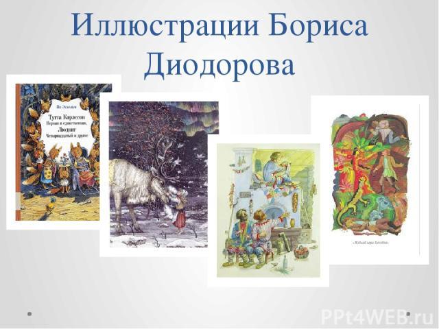 Иллюстрации Бориса Диодорова