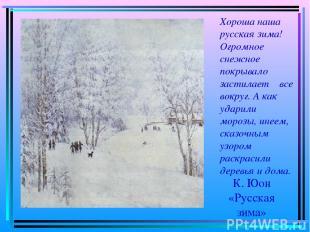 К. Юон «Русская зима» Хороша наша русская зима! Огромное снежное покрывало засти