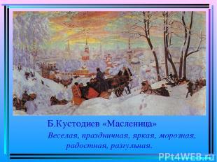 Б.Кустодиев «Масленица» Веселая, праздничная, яркая, морозная, радостная, разгул