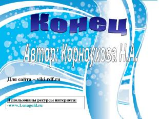 Для сайта – viki.rdf.ru Использованы ресурсы интернета: www.Lenagold.ru
