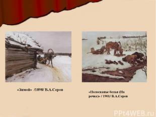 «Зимой» /1898/ В.А.Серов «Полосканье белья (На речке)» / 1901/ В.А.Серов