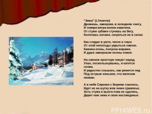 """""""Зима"""" (L'Inverno) Дрожишь, замерзая, в холодном снегу, И севера ветра волна нак"""