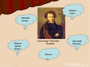 Александр Сергеевич Пушкин «Зимний вечер» «Пир во время чумы» «Бесы» «Зимнее утр
