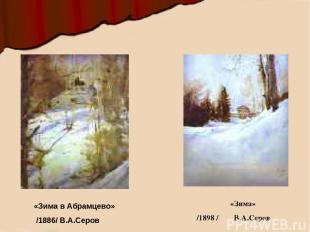 «Зима в Абрамцево» /1886/ В.А.Серов «Зима» /1898 / В.А.Серов