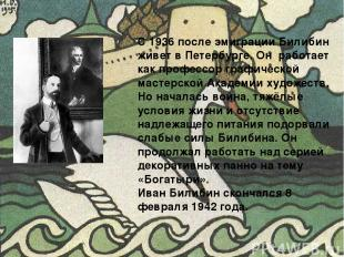 С 1936 после эмиграции Билибин живет в Петербурге. Он работает как профессор гра