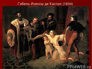 Гибель Инессы де Кастро (1834)