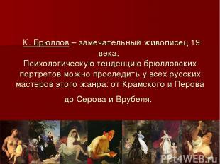 К. Брюллов – замечательный живописец 19 века. Психологическую тенденцию брюлловс