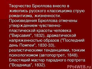 Творчество Брюллова внесло в живопись русского классицизма струю романтизма, жиз