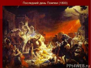 Последний день Помпеи (1833)