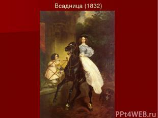 Всадница (1832)