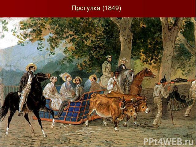Прогулка (1849)