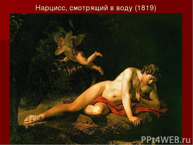 Нарцисс, смотрящий в воду (1819)