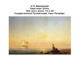И. К. Айвазовский Берег моря. Штиль 1843, холст, масло, 114 х 187 Государственны